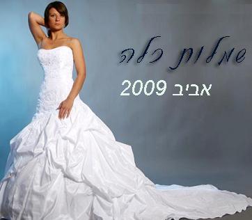 שמלות כלה: אופנת אביב 2009